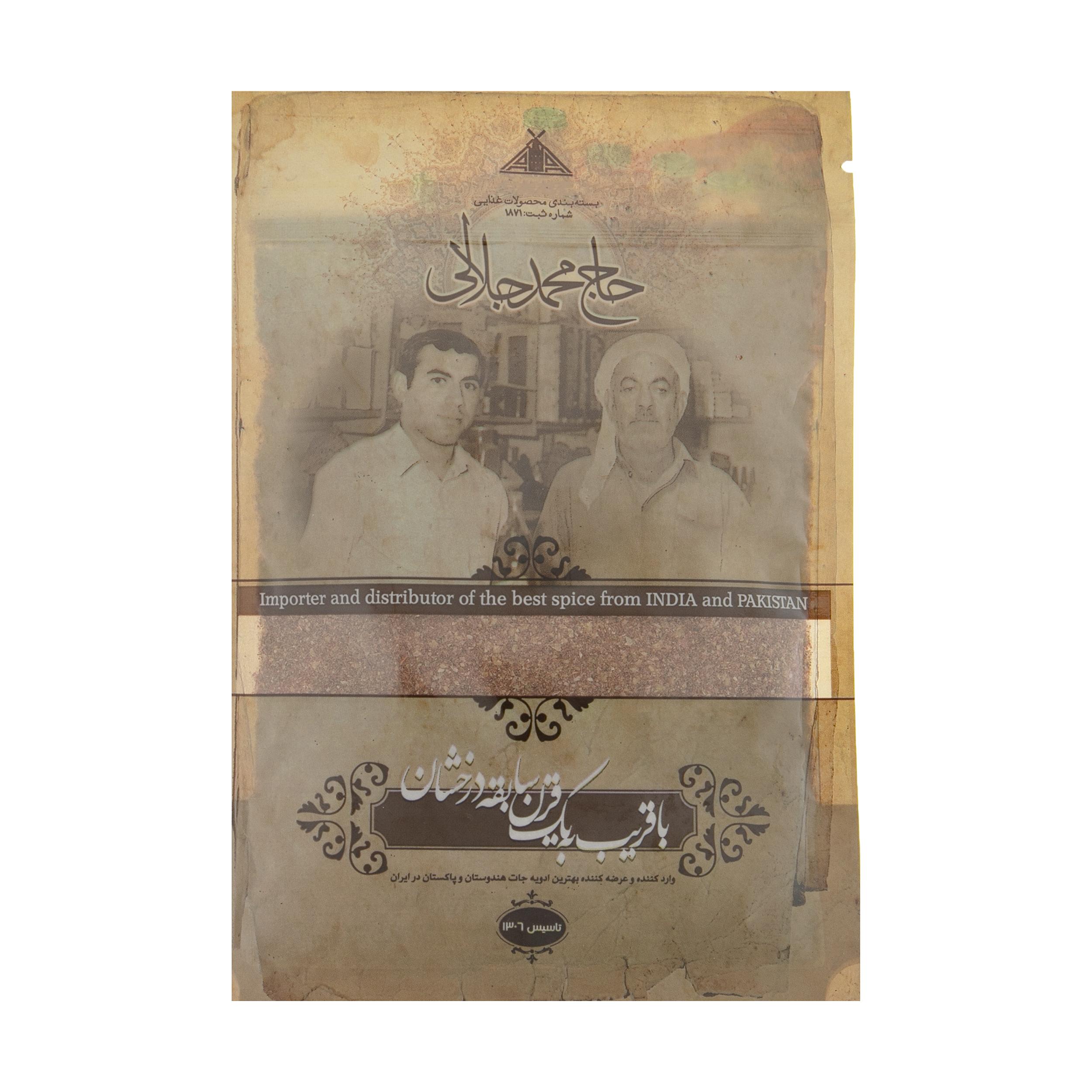 سماق حاج محمد جلالی - 60 گرم