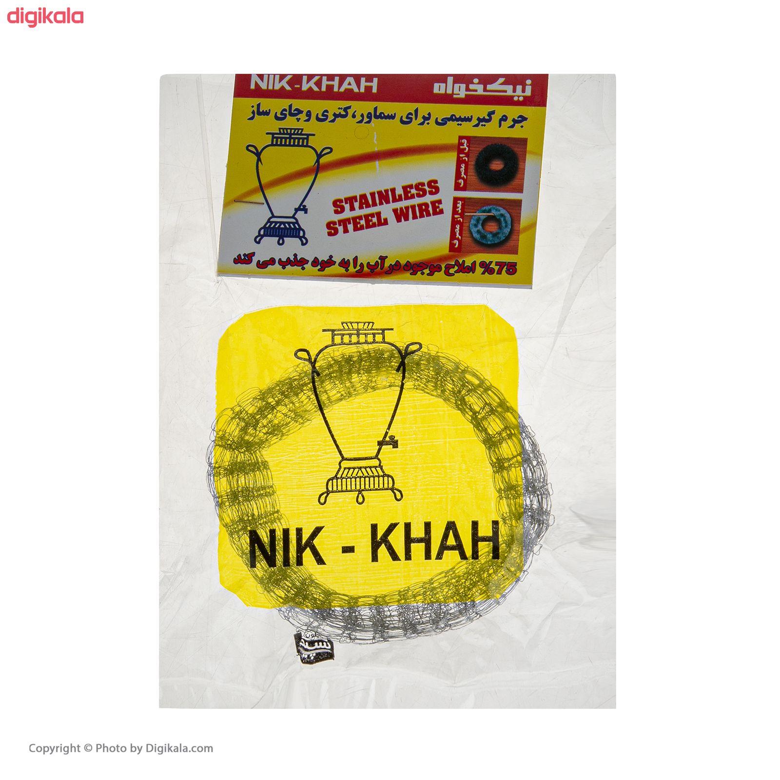 جرم گیر سماور نیکخواه مدل NK main 1 3