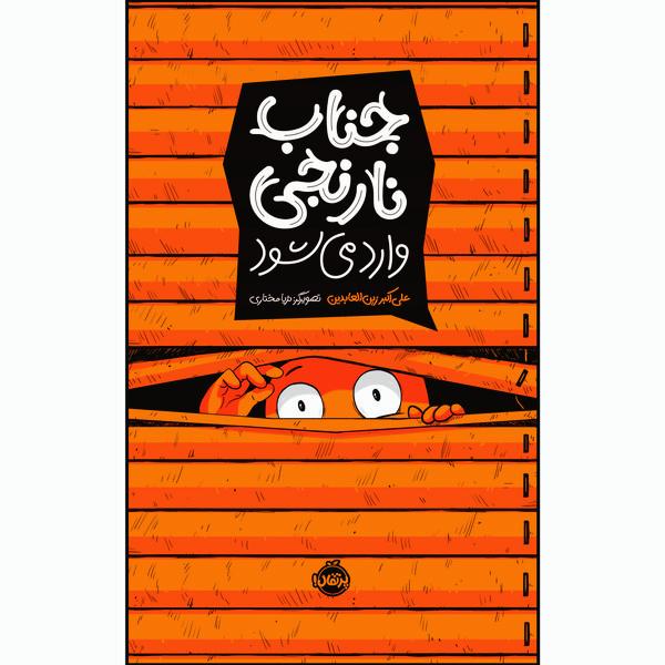 کتاب جناب نارنجی وارد می شود اثر علی اکبر زین العابدین انتشارات پرتقال