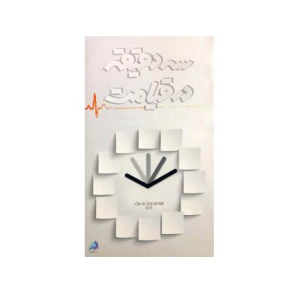 خرید                      کتاب سه دقیقه در قیامت اثر جمعی از نویسندگان انتشارات شهید ابراهیم هادی