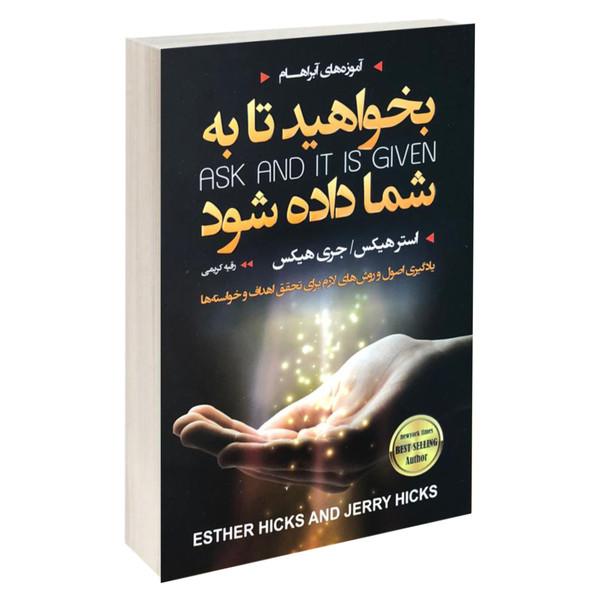 کتاب بخواهید تا به شما داده شود اثر استر هیکس و جری هیکس انتشارات آتیسا