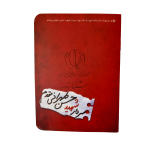 کتاب شناسنامه شهید حسن طهرانی مقدم اثر ناهید رحیمی انتشارات کتابک