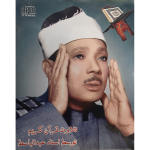 کتاب صوتی تلاوت قرآن کریم اثر استاد عبدالباسط