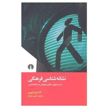 کتاب نشانه شناسی فرهنگی اثر آنا ماریا لاروسو انتشارات علمی و فرهنگی