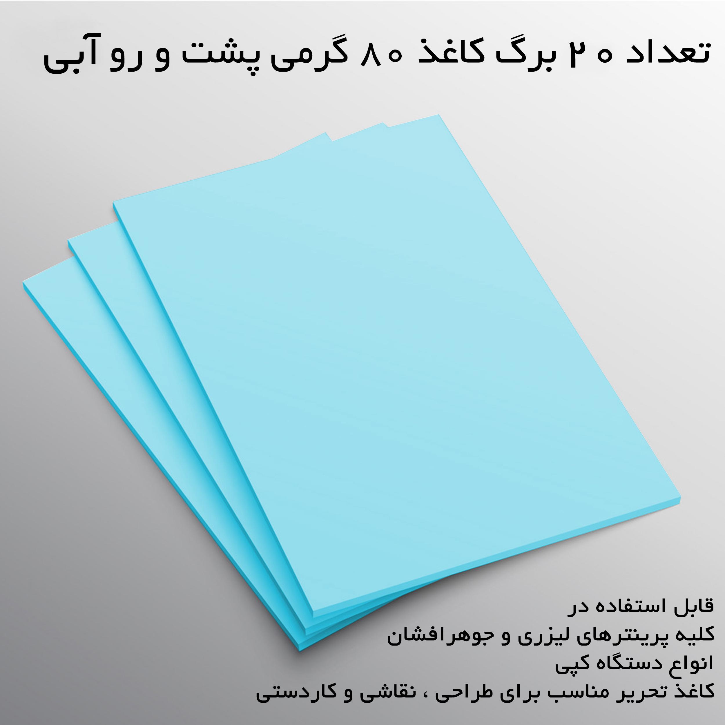 کاغذ رنگی A4  FG کد BI-20 بسته 20 عددی