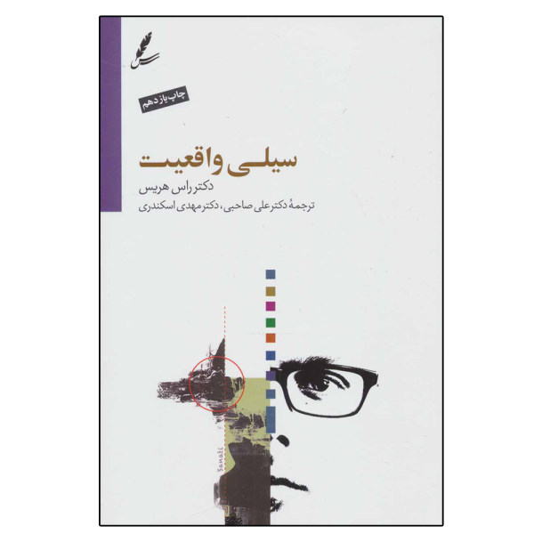 کتاب سیلی واقعیت اثر راس هریس نشر سایه سخن