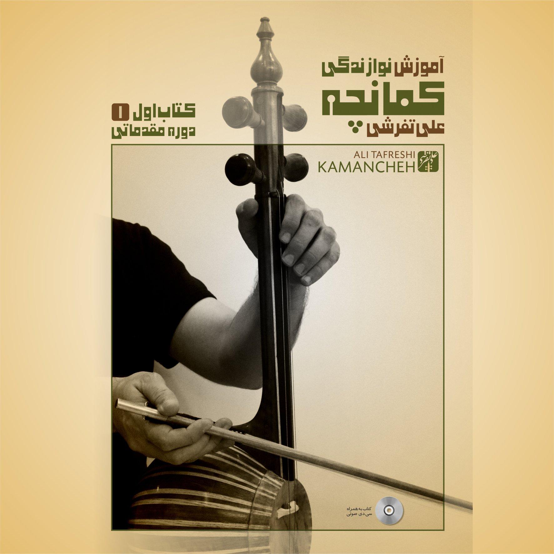 کتاب آموزش نوازندگی کمانچه دوره مقدماتی اثر علی تفرشی انتشارات موسیقی عارف
