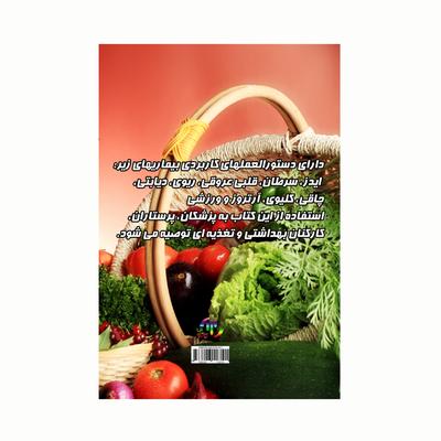 کتاب پیش بسوی سلامتی تغذیه پیشگیری و درمان اثر تامسون سینتیا انتشارات کاکتوس