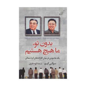 کتاب بدون تو، ما هیچ هستیم اثر سوکی کیم انتشارات کتاب کوله پشتی