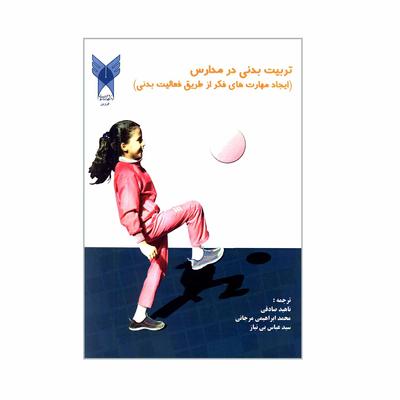 کتاب تربیت بدنی در مدارس ایجاد مهارت های فکر از طریق فعالیت بدنی اثر جمعی از نویسندگان انتشارات دانشگاه آزاد اسلامی قزوین