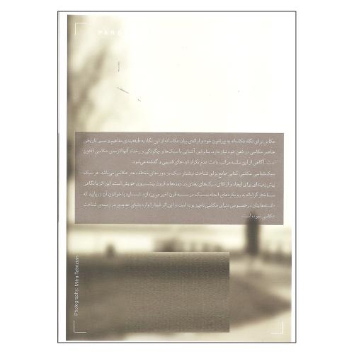 کتاب سبک شناسی عکاسی اثر شیما عابدی انتشارات پرگار