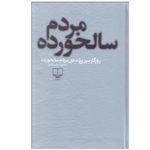 کتاب روزگار سپری شده مردم سالخورده اثر محمود دولتآبادی نشر چشمه  thumb