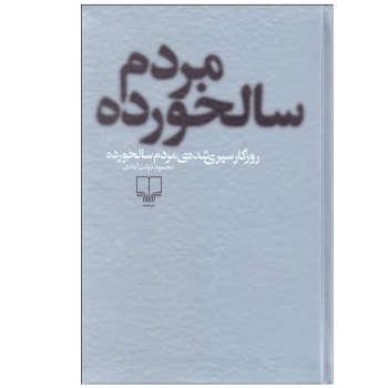 کتاب روزگار سپری شده مردم سالخورده اثر محمود دولتآبادی نشر چشمه