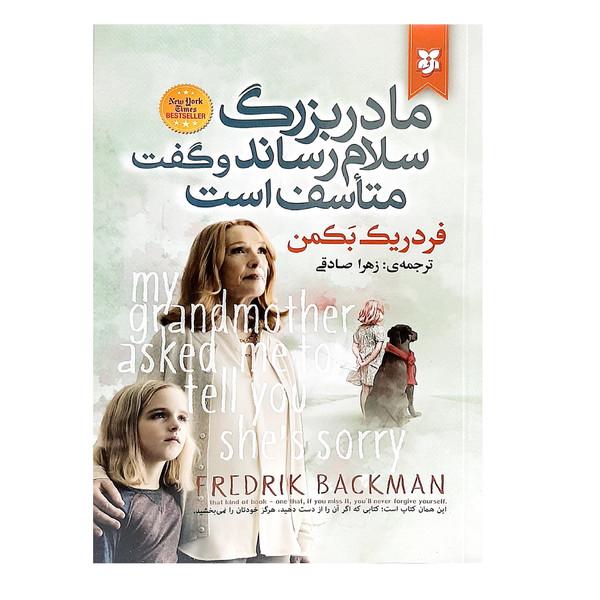 کتاب مادربزرگ سلام رساند و گفت متاسف است اثر فردریک بکمن انتشارات نیک فرجام