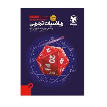 کتاب فضایی آموزش و تست ریاضیات تجربی ویرایش جدید اثر عباس اشرفی انتشارات مهروماه