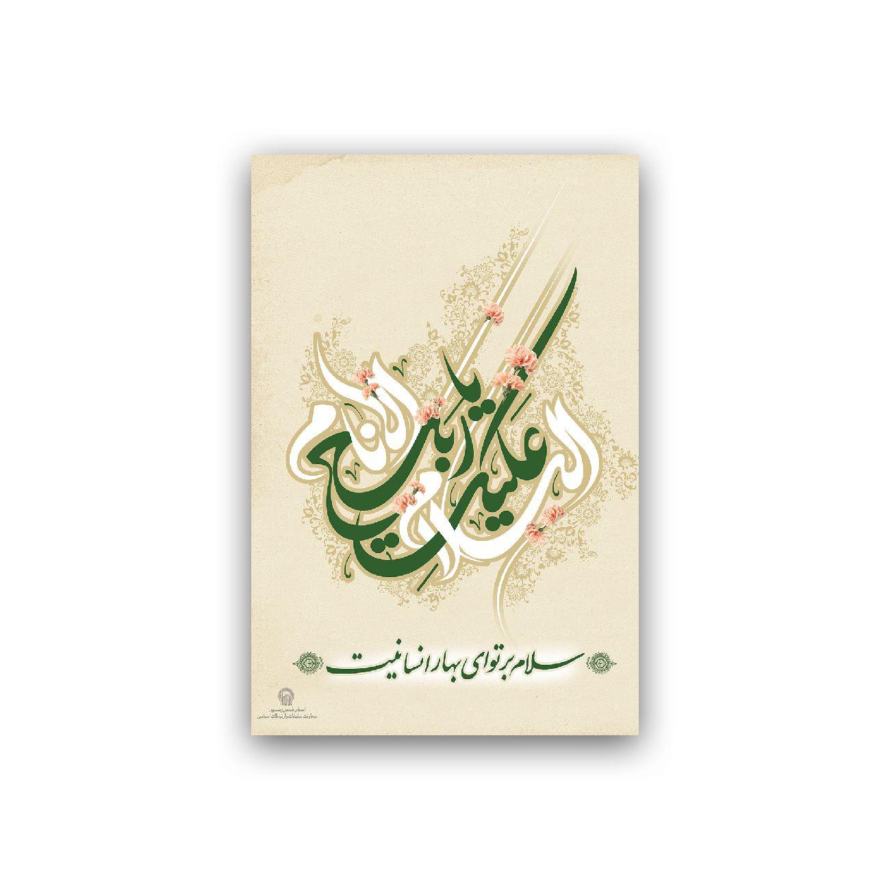 تابلو شاسی طرح عید سعید غدیر خم مدل BS934