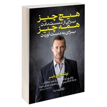 کتاب هیچ چیز برای از دست دادن همه چیز برای به دست آوردن اثر رایان بلیر نشر یوشیتا