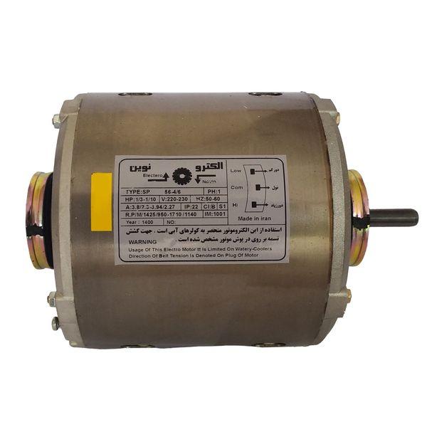 الکترو موتور کولر آبی الکترو نوین مدل 1/3
