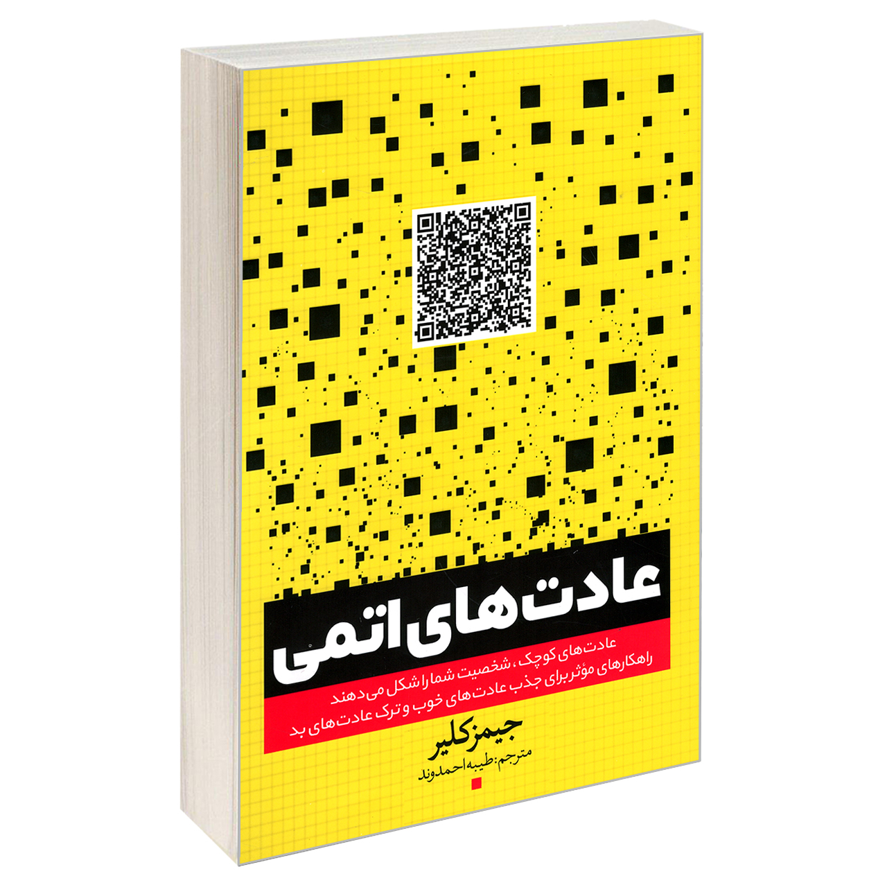 خرید                      کتاب عادت های اتمی اثر جیمز کلیر انتشارات یوشیتا