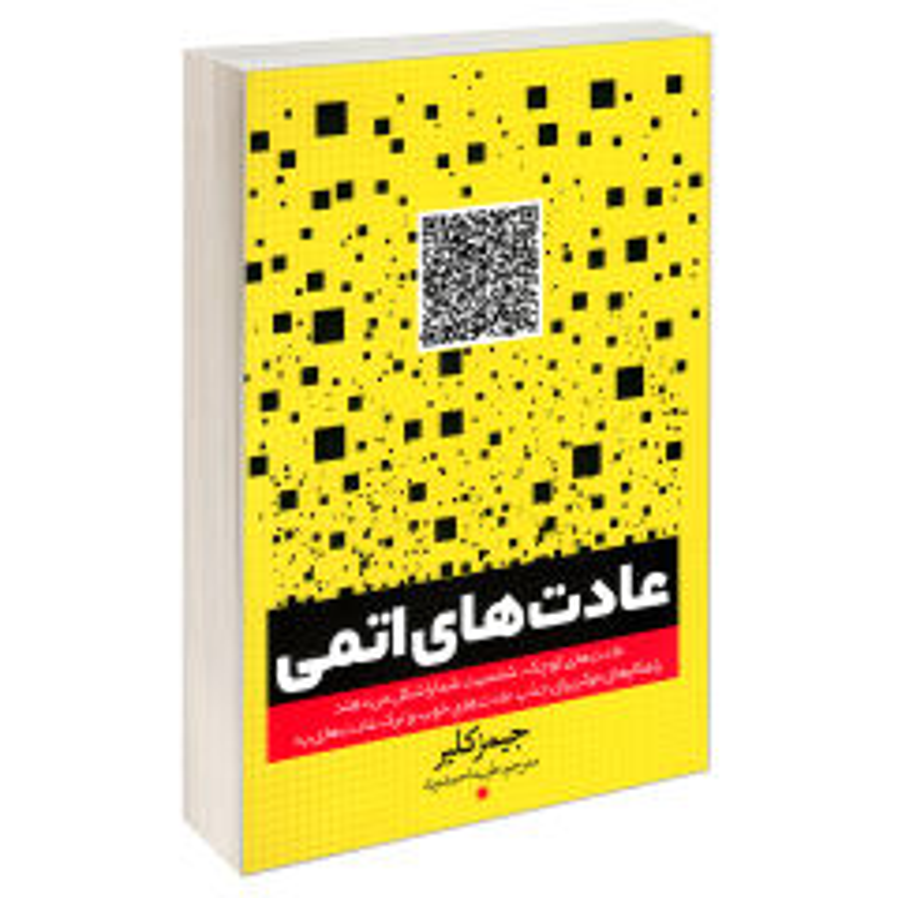 کتاب عادت های اتمی اثر جیمز کلیر انتشارات یوشیتا