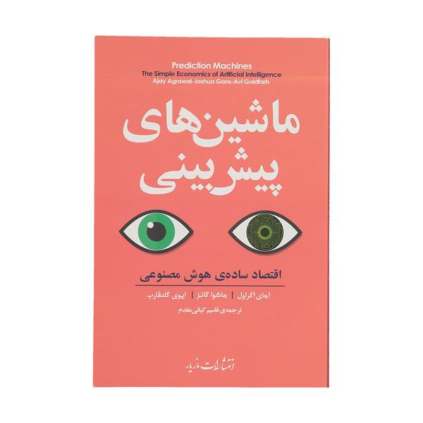 کتاب ماشین های پیش بینی اثر جمعی از نویسندگان نشر مازیار