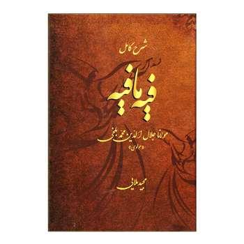 کتاب شرح کامل فیه مافیه اثر مجید مولایی نشر خسرو و شیرین