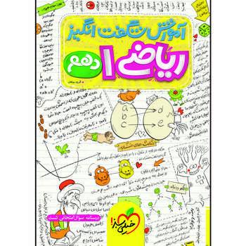 کتاب آموزش شگفت انگیز ریاضی دهم اثر جمعی از نویسندگان انتشارات خیلی سبز