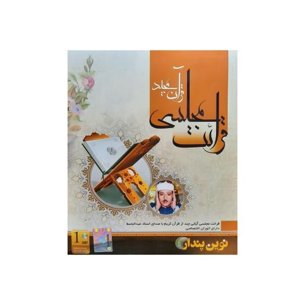 نرم افزار قرائت مجلسی قران مجید با صدای استاد عبدالباسط نشر نوین پندار