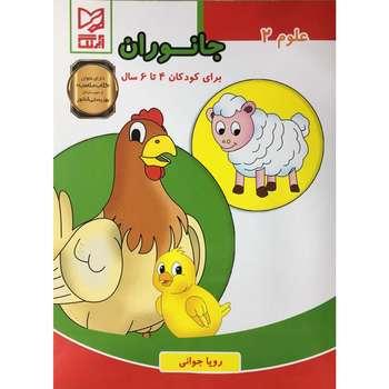 کتاب علوم 2 جانوران برای کودکان 4 تا 6 سال اثر رویا جوانی انتشارات آبرنگ
