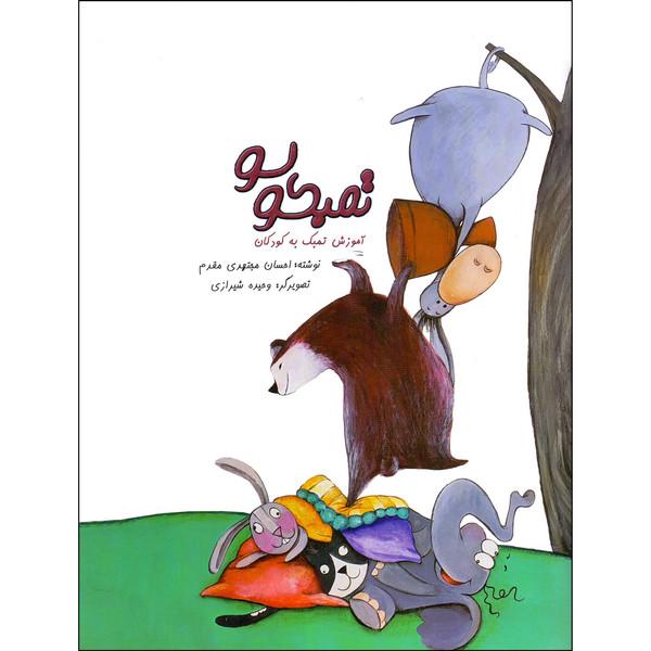 کتاب تمبکولو آموزش تمبک به کودکان اثر احسان مجتهدی مقدم انتشارات سرود