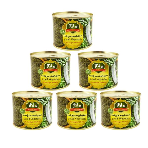 کنسرو سبزی قورمه سرخ شده ساناز - 480 گرم بسته 6 عددی