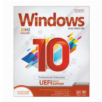 سیستم عامل Windows 10 Build 19042.508 20H2  Professional.Enterprise نشر نوین پندار