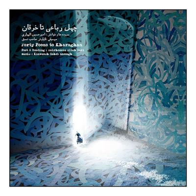 آلبوم موسیقی چهل رباعی تا خرقان اثر امیرحسین الهیاری