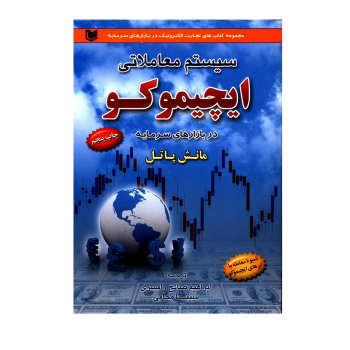 کتاب سیستم معاملاتی ایچیموکو در بازارهای سرمایه اثر مانش پاتل انتشارات آرادکتاب