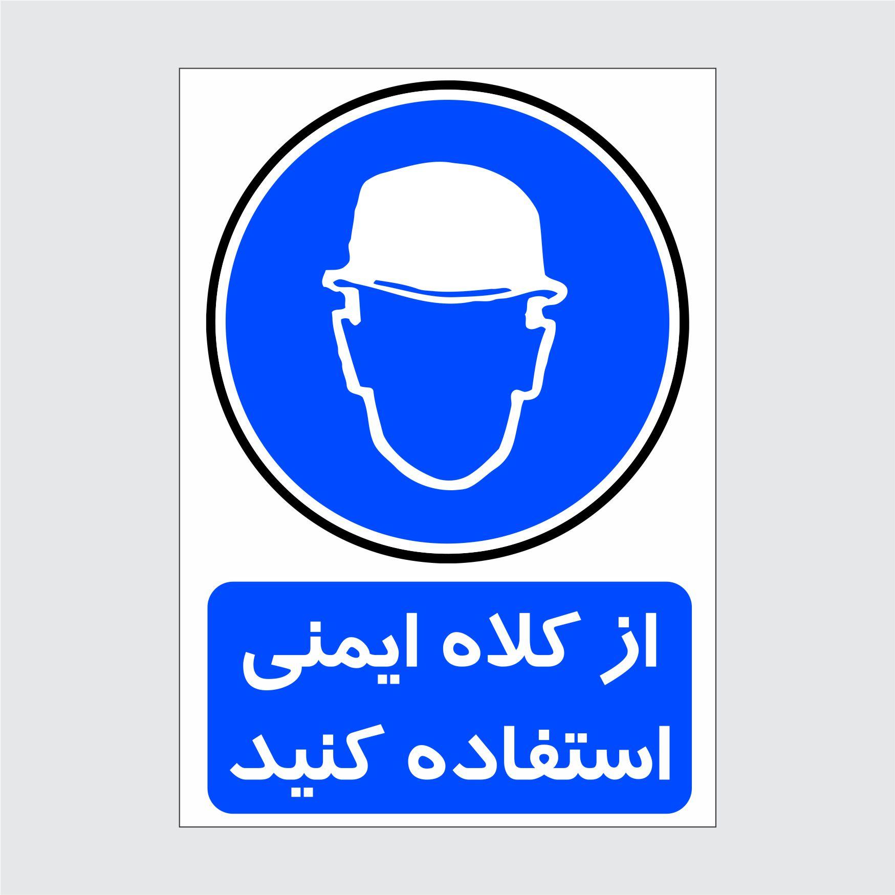 برچسب ایمنی طرح از کلاه ایمنی استفاده کنید