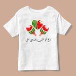 تی شرت بچگانه طرح بستنی یلدا کد p2