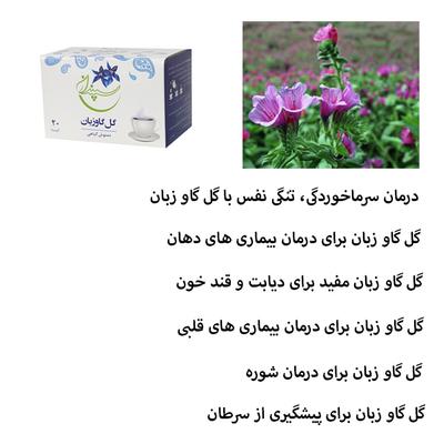 دمنوش گیاهی گل گاو زبان سپندان بسته ۲۰ عددی
