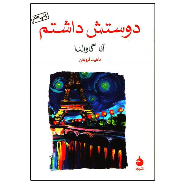 کتاب دوستش داشتم اثر آنا گاوالدا نشر ماهی
