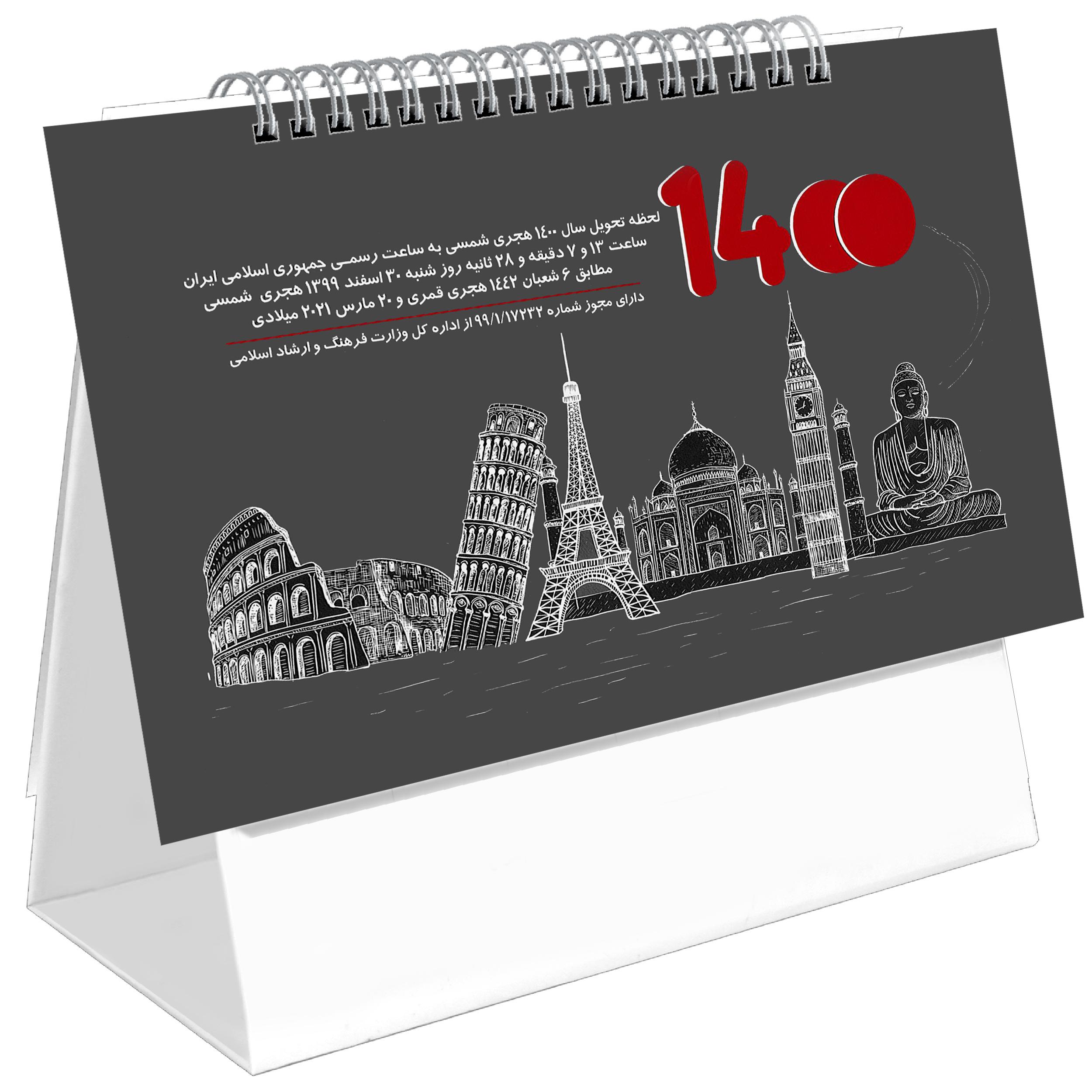 تقویم رومیزی سال 1400 مستر راد طرح اماکن تاریخی جهان مدل 2021 کد 1460
