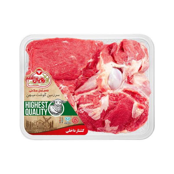 سر دست گوسفند رويال طعم - 1 کیلوگرم