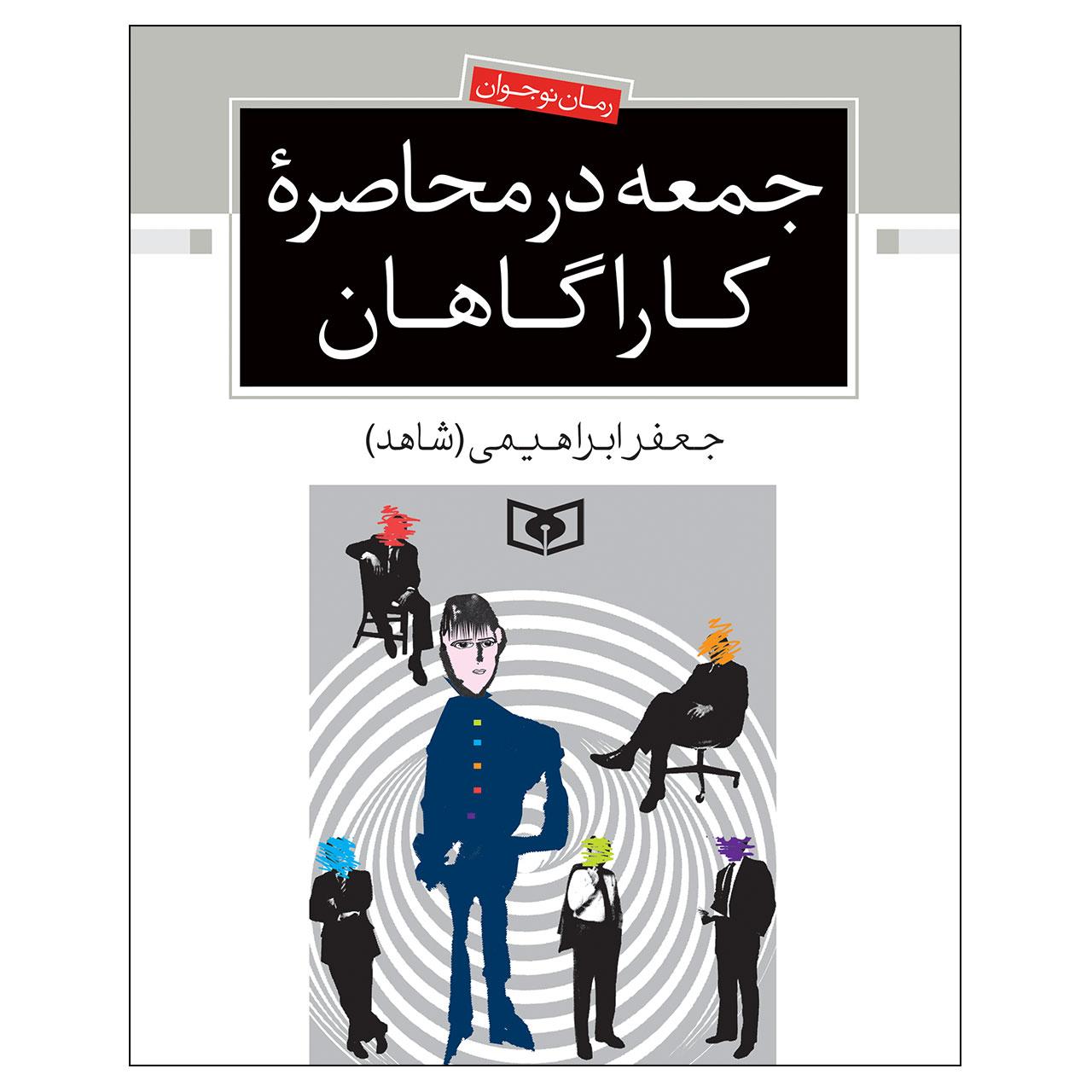 کتاب جمعه در محاصره ی کارآگاهان اثر جعفر ابراهیمی انتشارات قدیانی
