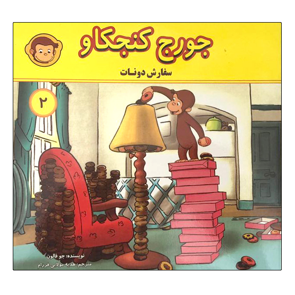 خرید                      کتاب جورج کنجکاو سفارش دونات اثر جو فالون انتشارات انجام کتاب
