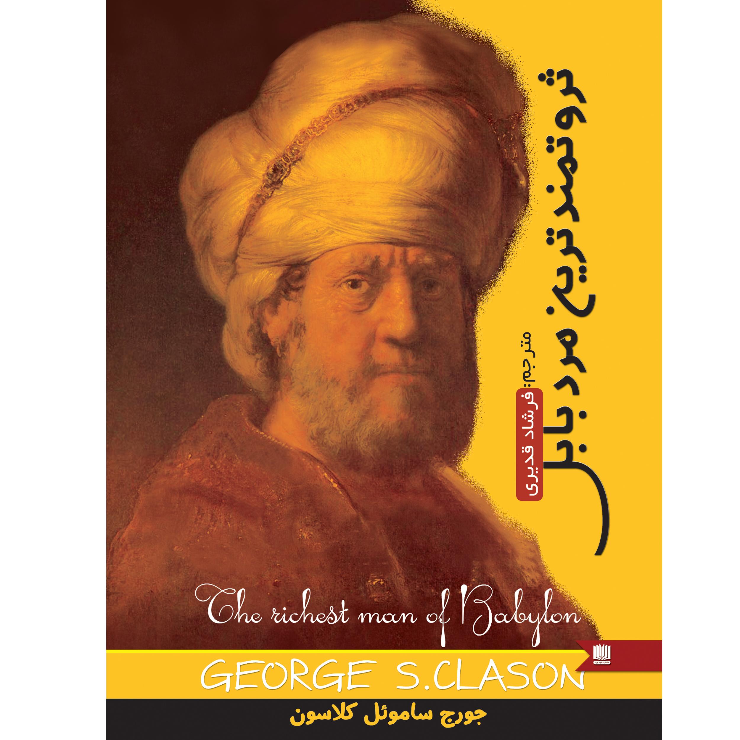 خرید                      کتاب ثروتمندترین مرد بابل اثر جورج کلاسون انتشارات نگین ایران