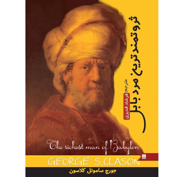 کتاب ثروتمندترین مرد بابل اثر جورج کلاسون انتشارات نگین ایران