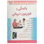 کتاب راهنمای پزشکی خانواده یائسگی و هورمون درمانی اثر آنا مک گرگور  نشر امامت