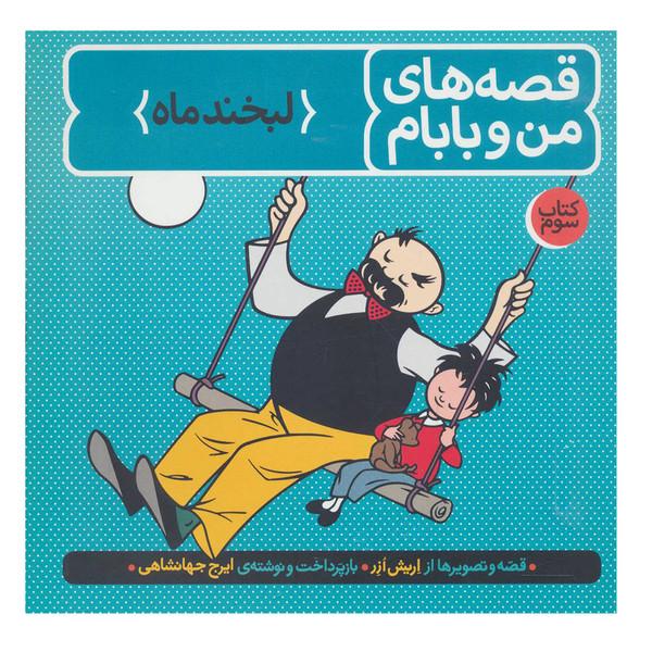 کتاب قصه های من و بابام (کتاب سوم:لبخند ماه) اثر اریش ازر نشر فاطمی