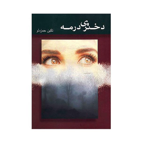 کتاب دختری در مه اثر تکین حمزه لو نشر شادان