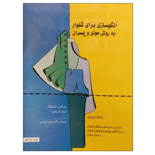 کتاب الگوسازی برای شلوار به روش مولر و پسران اثر مارگارت اشتیگلر و لوئیز کرولوپ نشر دانشگاهی فرهمند