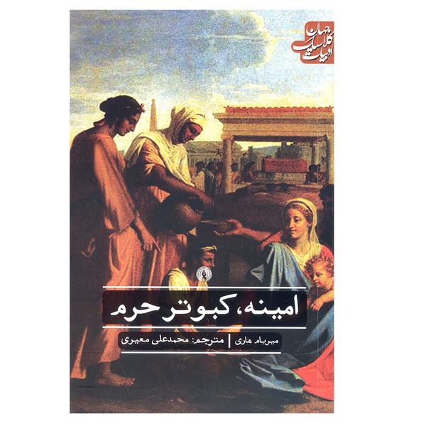 کتاب امینه کبوتر حرم اثر میریام هاری نشر علمی فرهنگی