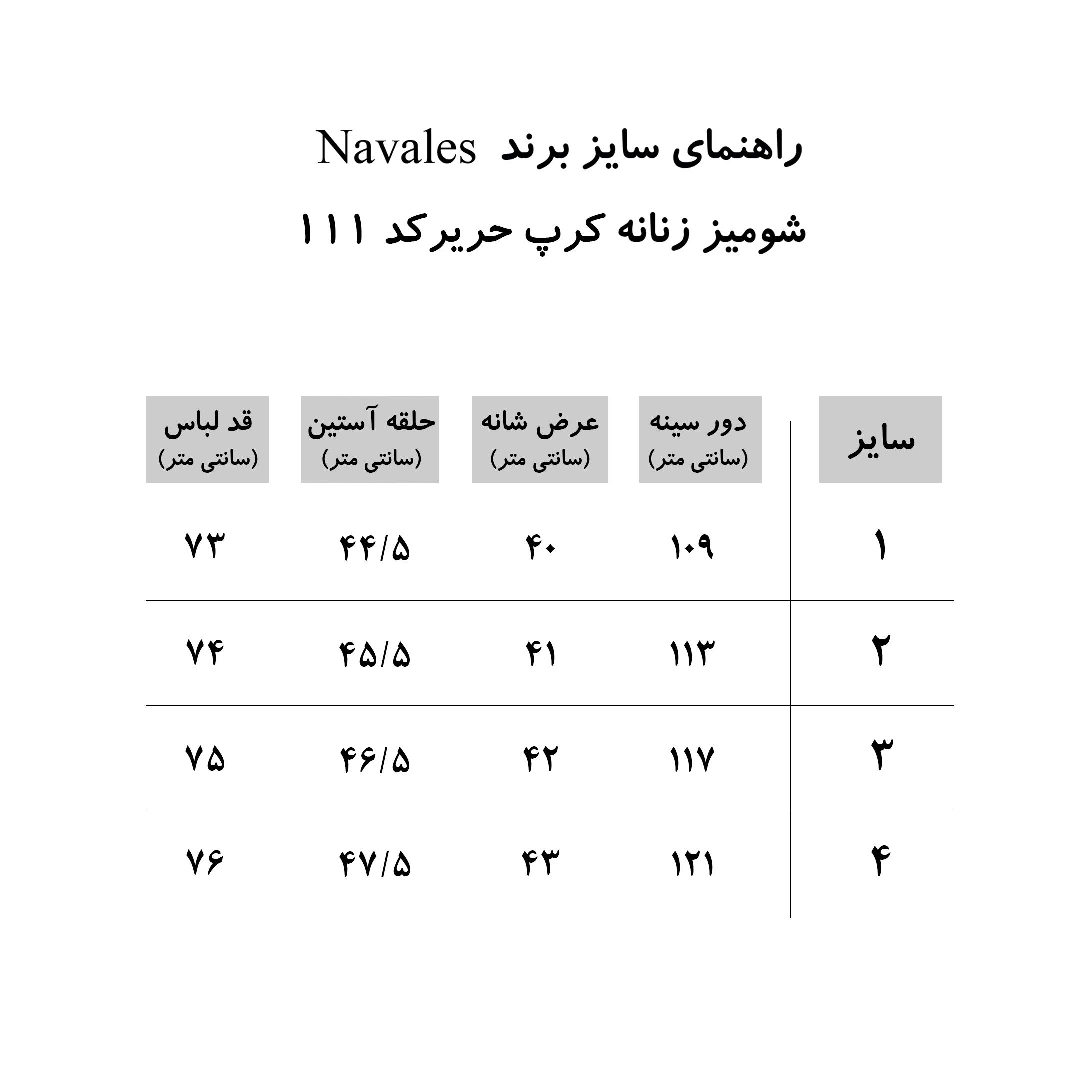 شومیز زنانه ناوالس کد SS2020-111-Vt main 1 1